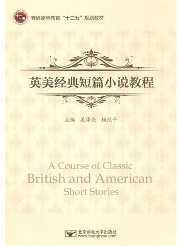 英美经典短篇小说教程