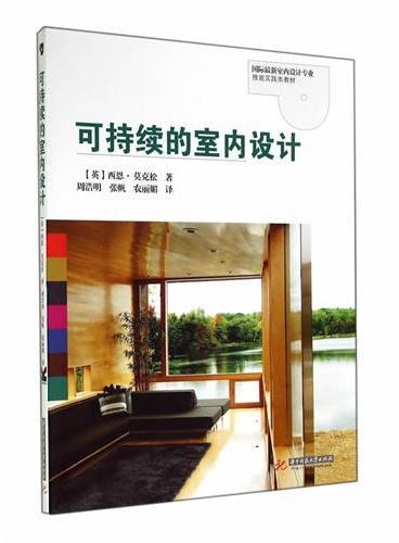 国际最新室内设计专业技能实践类教材:可持续的室内设计