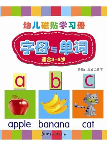 幼儿磁贴学习册:字母与单词