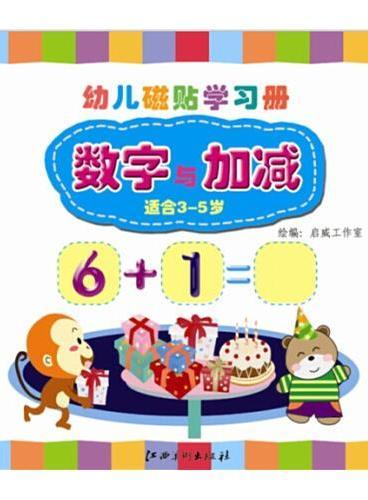 幼儿磁贴学习册:数字与加减