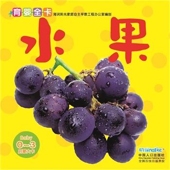 启蒙大卡-水果