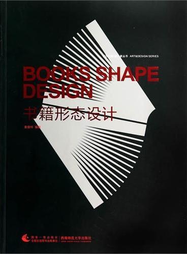 书籍形态设计