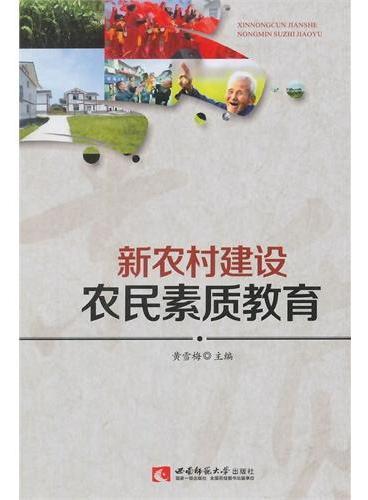 新农村建设农民素质教育