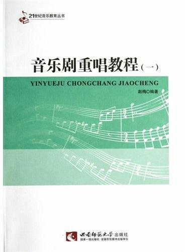 音乐剧重唱教程(一)