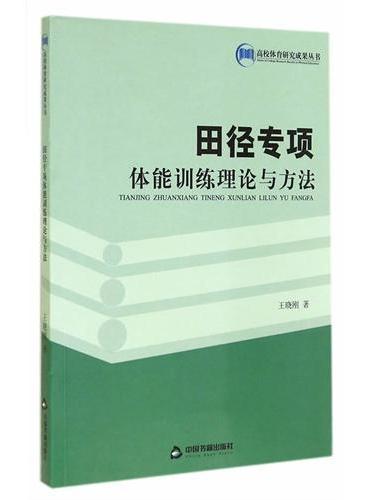 田径专项体能训练理论与方法(高校体育)
