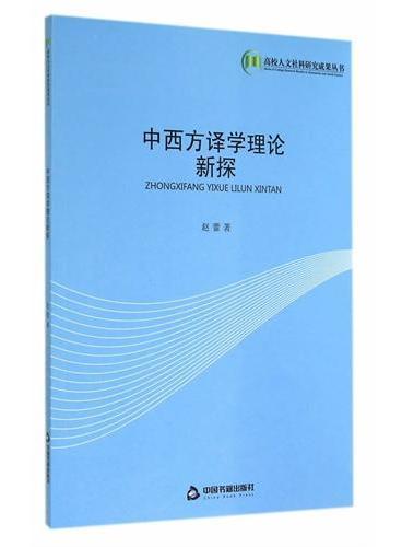 中西方译学理论新探(高校人文)