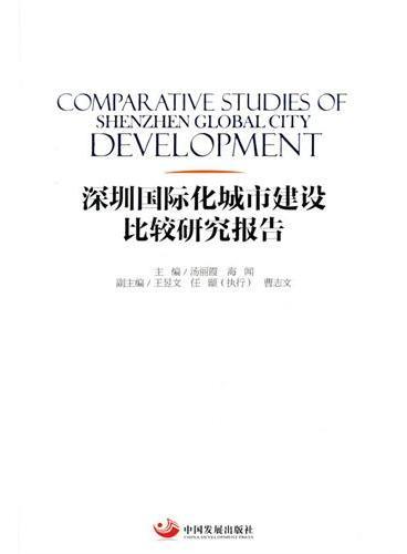 深圳国际化城市建设比较研究报告