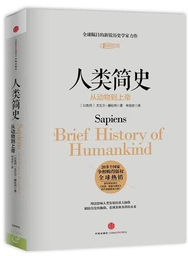 人类简史:从动物到上帝【第十届文津奖获奖图书】