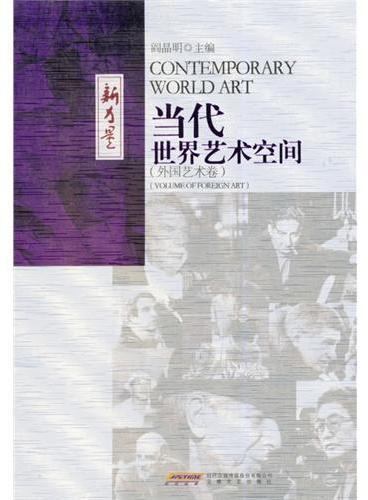 当代世界艺术空间(外国艺术卷)