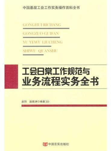 工会日常工作规范与业务流程实务全书