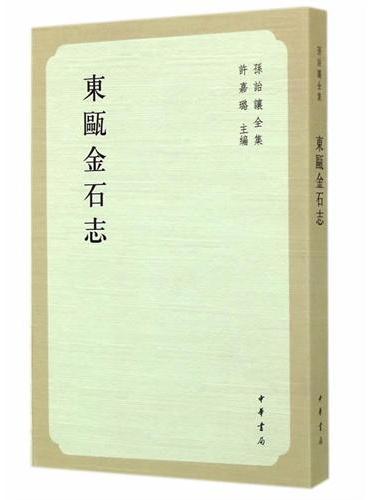 东瓯金石志(孙诒让全集)