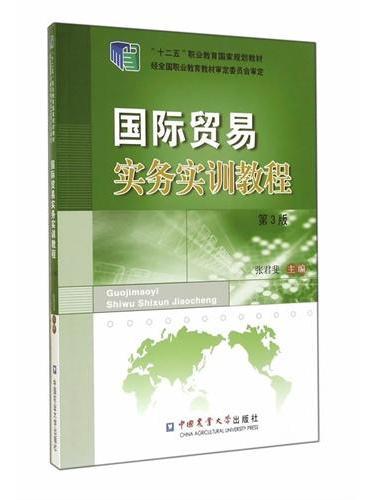 国际贸易实务实训教程(第3版)