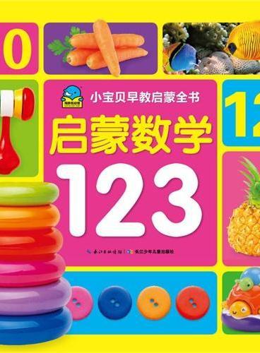 小宝贝早教启蒙全书:启蒙数学123