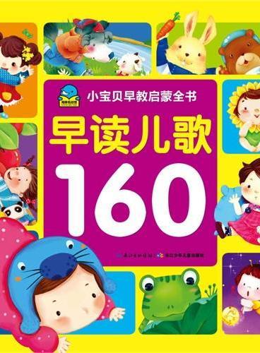 小宝贝早教启蒙全书:早读儿歌160