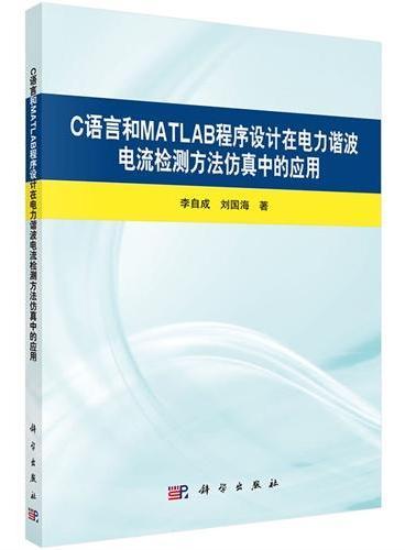 C语言和MATLAB程序设计在电力谐波电流检测方法仿真中的应用