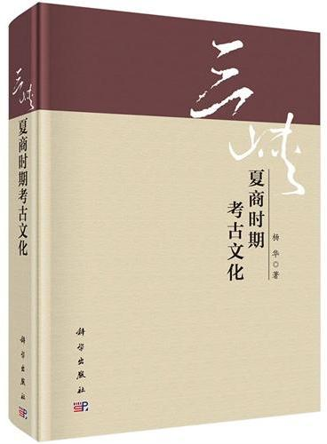 三峡夏商时期考古文化