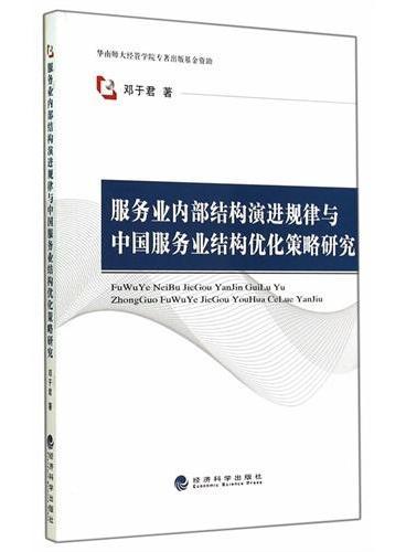 服务业内部结构演进规律与中国服务业结构优化策略研究