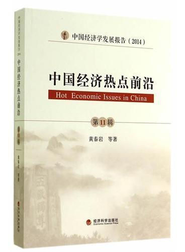 中国经济热点前沿 第11辑