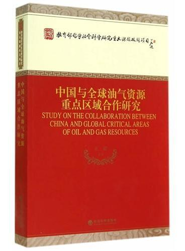 中国与全球油气资源重点区域合作研究