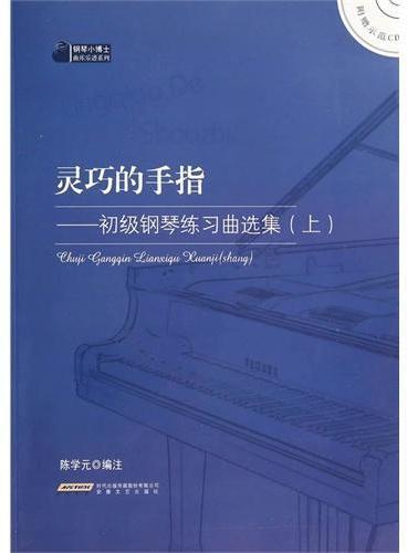 灵巧的手指——初级钢琴练习曲选集(上)