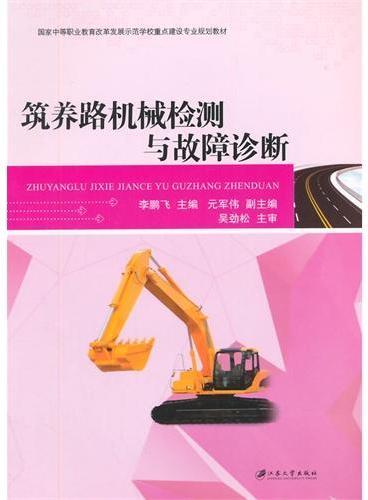 筑养路机械故障诊断与检测