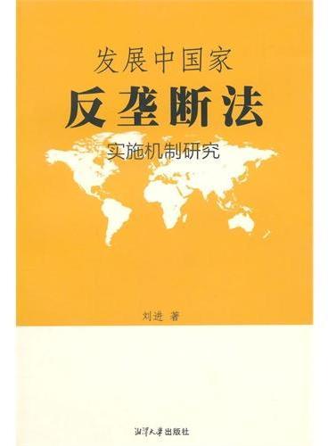 发展中国家反垄断法实施机制研究