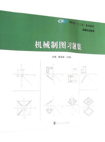 """高职高专""""十二五""""规划教材/机械制图习题集"""