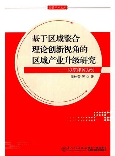 基于区域整合理论创新视角的区域产业升级研究——以京津冀为例