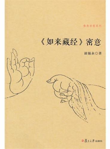 佛典密意系列:《如来藏经》密意(无畏金刚、佛学大师谈锡永上师最新佛学著作)