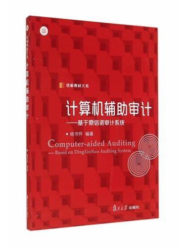 信毅教材大系·计算机辅助审计:基于鼎信诺审计系统