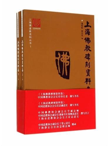 上海佛道教资料丛书:上海佛教碑刻资料集