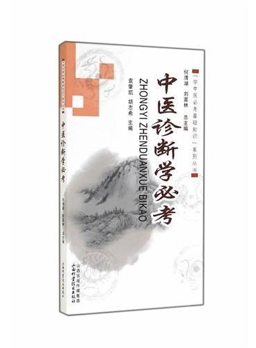 学中医必考基础知识系列丛书-中医诊断学必考