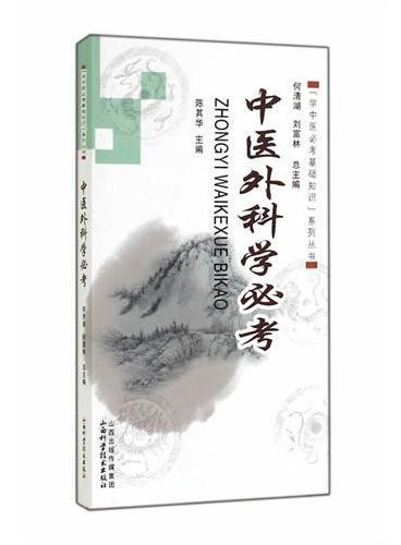 学中医必考基础知识系列丛书-中医外科学必考