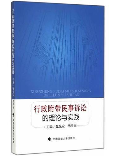行政附带民事诉讼理论与实践