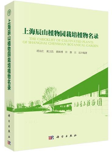 上海辰山植物园栽培植物名录