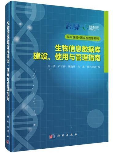 生物信息数据库建设、使用与管理指南