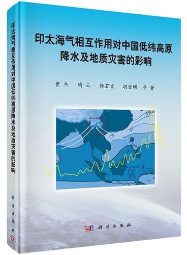 印太海气相互作用对中国低纬高原降水及地质灾害的影响