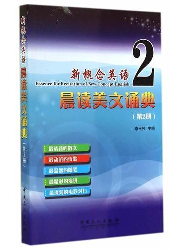 新概念英语晨读美文诵典.第2册