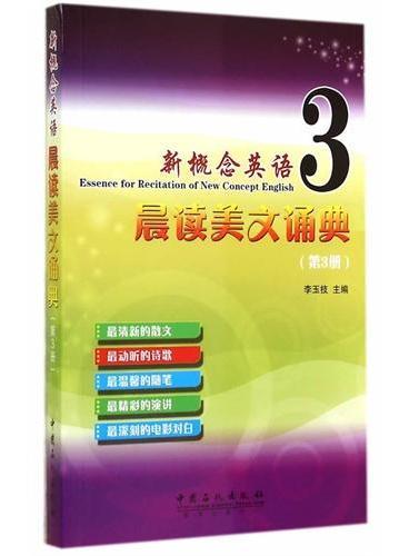 新概念英语晨读美文诵典.第3册