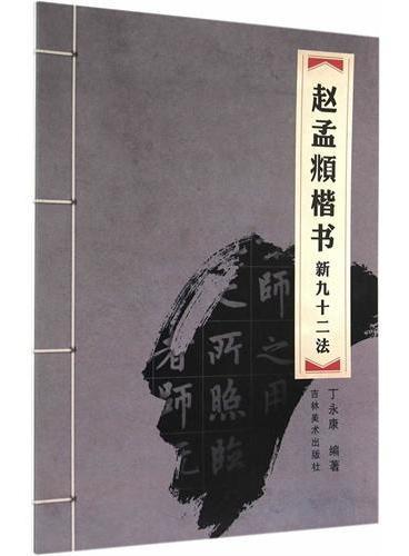 赵孟頫楷书新九十二法