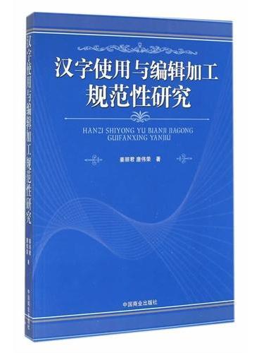 汉字使用与编辑加工规范性研究