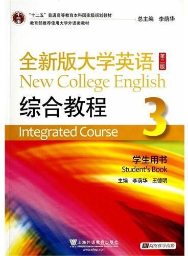 全新版大学英语(第二版)综合教程3学生用书(附光盘及网络教学资源)