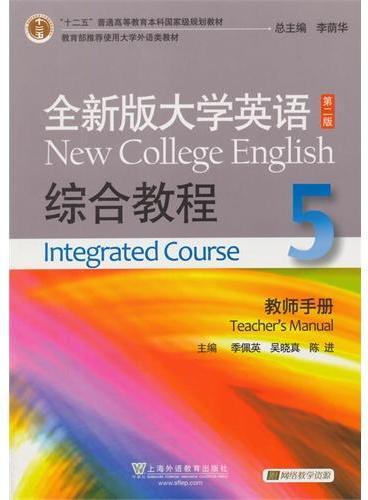 全新版大学英语(第二版)综合教程5教师手册(附光盘及网络教学资源)