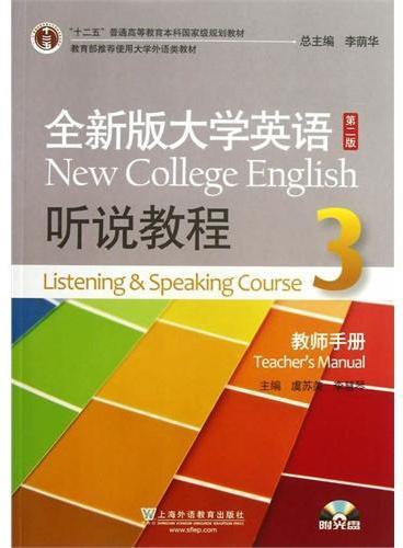 全新版大学英语第二版(十二五):听说教程3教师用书(附光盘)