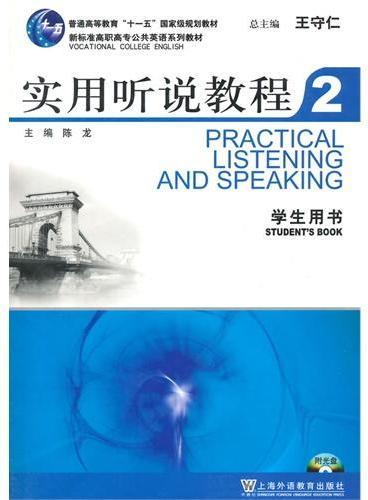 新标准高职高专公共英语:实用听说教程2学生用书(附光盘)