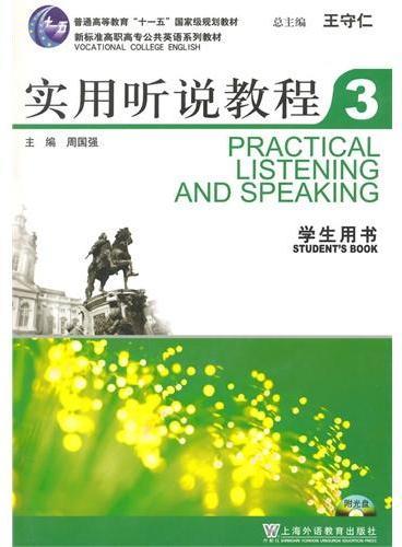新标准高职高专公共英语:实用听说教程3学生用书(附光盘)