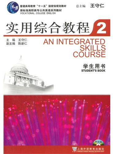 新标准高职高专公共英语:实用综合教程2学生用书(附光盘)