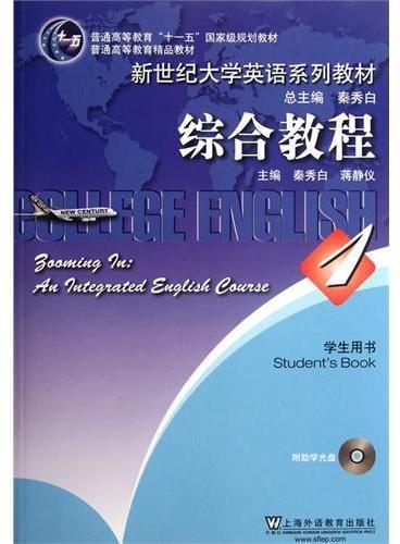新世纪大学英语系列教材:综合教程(1)学生用书(附光盘)