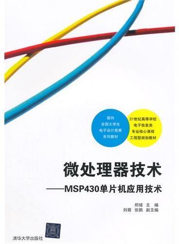 微处理器技术——MSP430单片机应用技术(21世纪高等学校电子信息类专业核心课程工程型