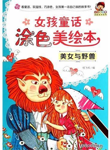 女孩童话涂色美绘本——美女与野兽(小小毕加索创意美术系列)